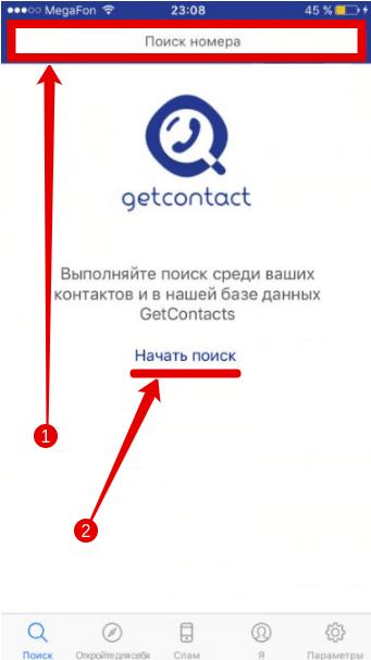 Как проверить номер на мобильном приложении